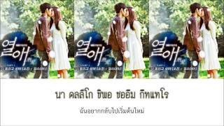 Video [Thaisub] Sojin (Girl's day) - I want to turn back time (Passionate Love OST Part.1) MP3, 3GP, MP4, WEBM, AVI, FLV Januari 2018