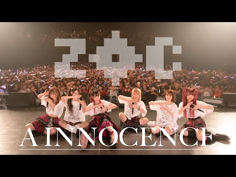 , title : 'ZOC「A INNOCENCE」Music Video'