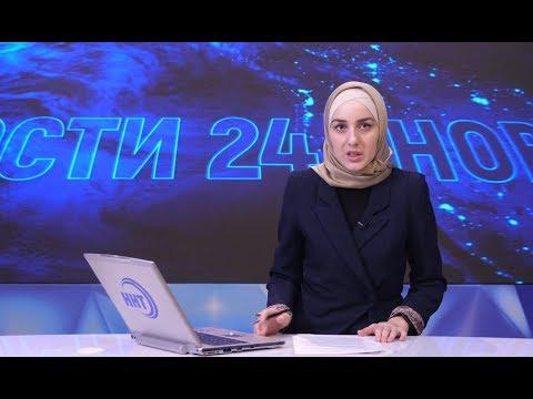 Новости Дагестан за 09. 03. 2018 год. - DomaVideo.Ru