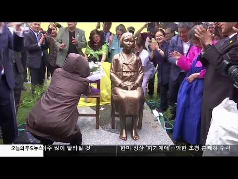 조지아주 세번째 소녀상 설치 6.30.17 KBS America News