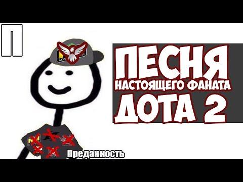 ПЕСНЯ НАСТОЯЩЕГО ФАНАТА ДОТА 2