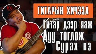 Video Daavka   Гитарын хичээл 1 (Орцны дуунууд) Guitar Lesson 1 MP3, 3GP, MP4, WEBM, AVI, FLV Juli 2019