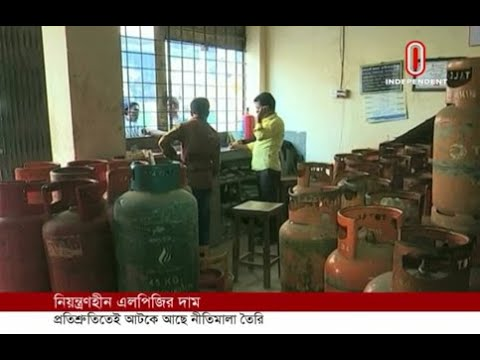 Gas Cylinder prices going up, subscribers in trouble (18-11-18) Courtesy: Independent TV