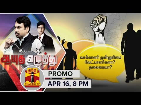 Ayutha-Ezhuthu--Voters-Priority--Candidates-or-Leadership-Promo-April-16