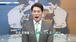 #139 [경제직썰] 지정학적 우려 속 어닝시즌 - 문서진, 김윤서, 이주호