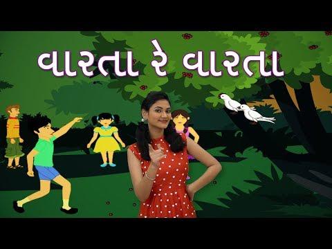 Video Varta Re Varta  Song in Gujarati | Gujarati Rhymes For Children | Baby Rhymes | Gujarati Balgeet download in MP3, 3GP, MP4, WEBM, AVI, FLV January 2017