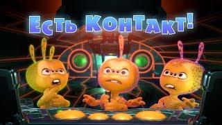 Во дворе Мишкиного дома совершает экстренную посадку инопланетный корабль. Пришельцам нужно срочно пополнить запасы и возвращаться домой. Только на земле всё устроено совсем не так, как у них дома. Разобраться, что к чему, починить корабль и отправиться в обратный путь помогут Маша и Мишка.Подпишись на Машу в Инстаграм: http://instagram.com/mashaandthebear/http://www.mashabear.ru - Официальный сайт Маша и МедведьМаша и Медведь ВКонтакте - http://vk.com/mashaimedvedtvMasha And The Bear Facebook - http://facebook.com/MashaAndTheBear«Маша и Медведь» - это самый популярный российский мультсериал для всей семьи, рассказывающий о дружбе бывшего циркового артиста Медведя и маленькой веселой хулиганки Маши, которая не дает скучать не только ему, но и всем лесным жителям.Смотрите все серии Маша и Медведь, Машины Сказки, Машкины Страшилки онлайн на нашем канале YouTube! Машкины Страшилки: http://goo.gl/a7wwUOМаша и Медведь: http://goo.gl/UI7Ed7Машины Сказки: http://goo.gl/ljJ1XzMasha and The Bear. All episodes playlist: http://goo.gl/sqBrYdماشا والدب. جميع الحلقات : http://bit.ly/Masha-ArabicMasha e Orso. Tutti gli Episodi: http://bit.ly/Masha-OrsoMasha y el Oso. Todas las series: http://bit.ly/MashaOsoMasha et Michka. Tous les épisodes: http://bit.ly/MashaMichkaMasha e o Urso. Lista de reprodução: http://bit.ly/mashaursoMascha und der Bär. Alle Folgen: http://bit.ly/mascha-und-der-baer瑪莎與熊. 全部影集: http://bit.ly/MashaTaiwanМаша и Медведь. Все серии подряд: http://bit.ly/MashaMedvedКомпозитор: Василий Богатырев