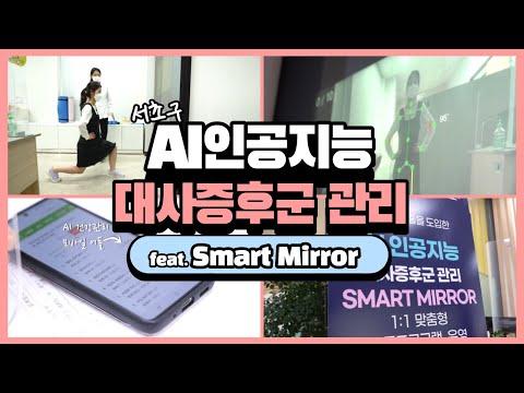 [소 굿 서초 굿] AI 프리미엄 대사증후군 관리!! AI건강관리 어플 + Smart Mirror를 통한 운동교육 까지!