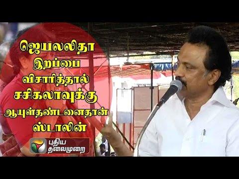 MK Stalin Speech on Jayalalithaa's Death & VK Sasikala at Hunger Potest against Trust Vote Assembly (видео)