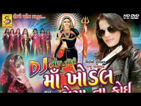 Rajal Barot 2017 Khodiyar Ma Dj Nonstop Garba Mix Tran Tali Ras Pt 1