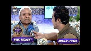 Video Shan-e-Iftar - Naiki Segment - 7th June 2017 MP3, 3GP, MP4, WEBM, AVI, FLV Maret 2019