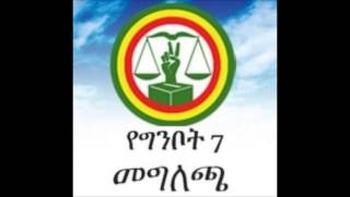 Ginbot7 Press Release About Oromo Abuse And Torture In Prison