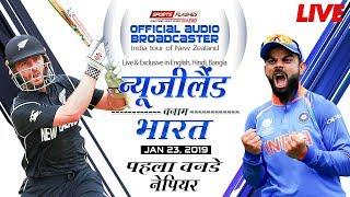 New Zealand Vs India 1st ODI Cricket Match Hindi Commentary   SportsFlashes
