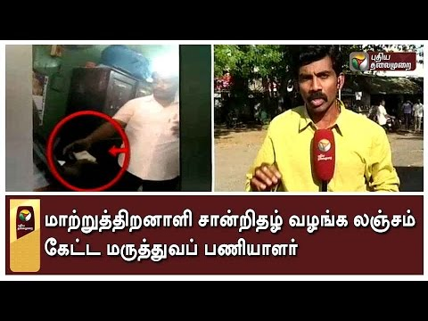 Live-Report-Trichy-medical-staff-gets-bribe-to-provide-physically-disabled-certificate