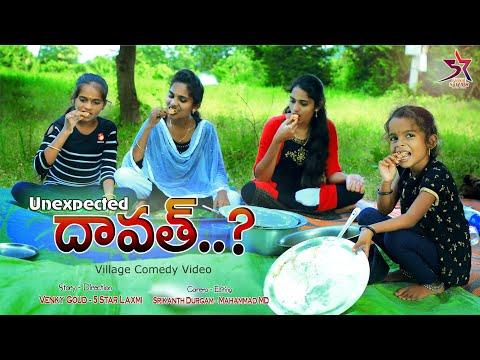Unexpected Dhavath // Full Village Comedy Video // 5star junnu // 5star laxmi