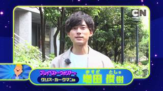 ブレイベスト・ウォリアーズ 増田俊樹さんからコメントが届きました!