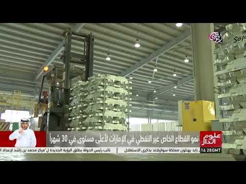 العرب اليوم - شاهد: نمو القطاع الخاص غير النفطي في الإمارات لأعلى مستوى