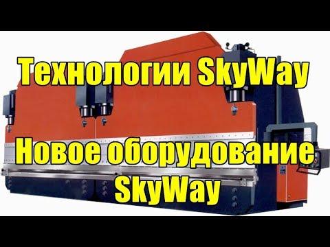 СкиВаи Производство - Новое оборудование СкиВаи