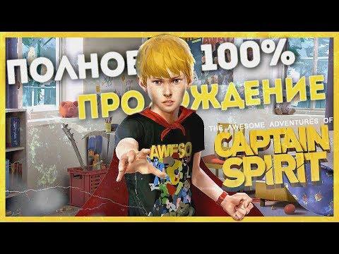 ЗАШЛО. ТАКОЕ НЕ ПРОПУСКАЮТ. 100% ПРОХОЖДЕНИЕ ● The Awesome Adventures of Captain Spirit