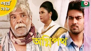 Download Video বাংলা নাটক - অগ্নিপথ | Agnipath | EP 98 | Raunak Hasan, Mousumi Nag, Afroza Banu, Shirin Bokul MP3 3GP MP4