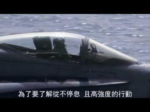 美國海軍核子動力航空母艦多款武器亮相