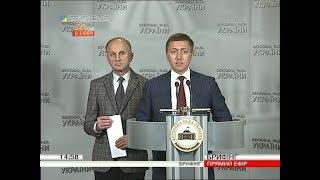 Сергій Лабазюк. Брифінг у ВР (8.11.2018)