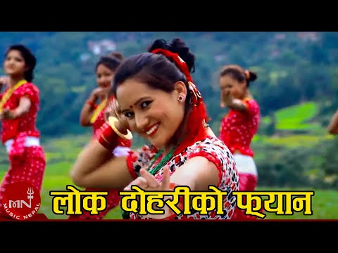Dohariko Fan ..by Raju Dhakal & Devi Gharti HD-Latest Video 2014