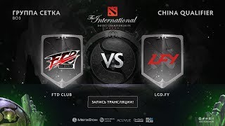 FTD Club vs LGD.FY, The International CN QL, game 2 [Adekvat, Lost]