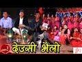 "Deusi Bhailo ""देउसी भइलो "" by Shambhu Rai | New Tihar Song 2072/2015"
