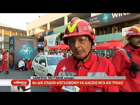 84η ΔΕΘ: Επίδειξη απεγκλωβισμού και διάσωσης μετά από τροχαίο | 15/9/2019 | ΕΡΤ