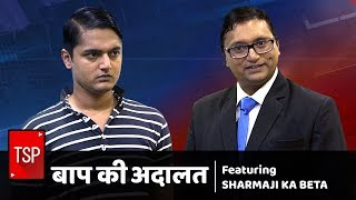 Video Result Sharmaji Ke Bete Ka || TSP's Baap ki Adalat MP3, 3GP, MP4, WEBM, AVI, FLV Maret 2018