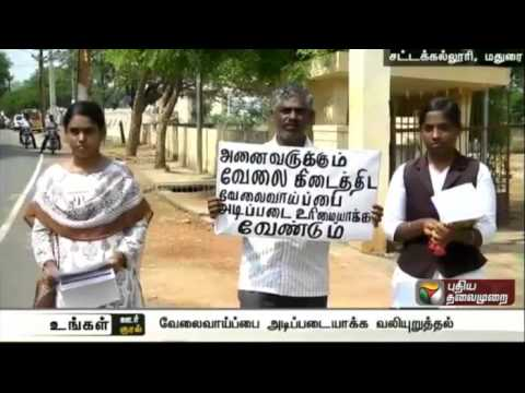 Madurai-law-college-students-want-employment-as-a-fundamental-right