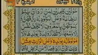 Tilawat Quran with urdu Translation-Surah Al-Baqarah (Madani) Verses: 229 - 237