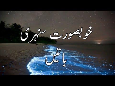 Khoobsurat Sunehri Batain in urdu   Behtreen sunehri baatein   Achi Sunehri Batain   By Golden Wordz