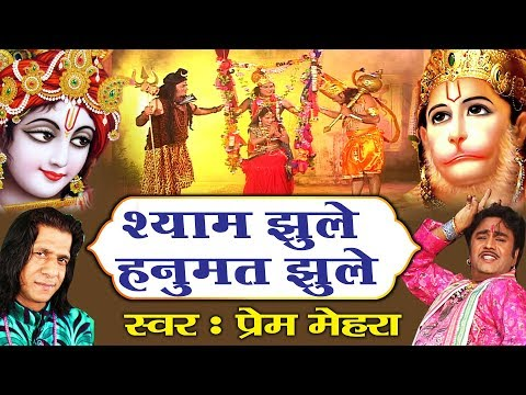 Video Shyam Jhule Hanumat Jhule || Beautiful Radha Krishna Bhajan || Prem Mehra || Bhakti Song download in MP3, 3GP, MP4, WEBM, AVI, FLV January 2017