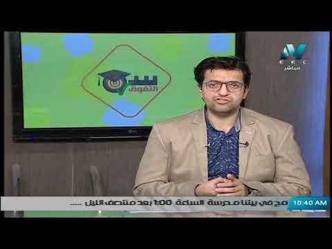 فيزياء لغات الصف الثالث الثانوي 2020 - الحلقة 23 - تقديم ا/ محمود عامر