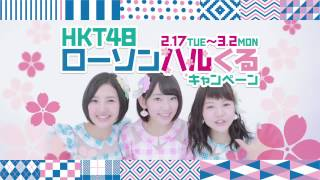 Download Lagu HKT48 Lawson Spring Campaign 2015 CM Mp3