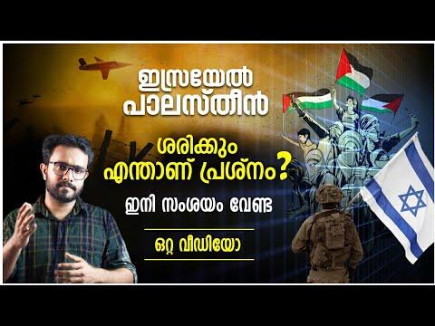 സംശയങ്ങൾ ഇവിടെ തീരട്ടെ ! Israel Palestine Issues Explained In Malayalam  | Jerusalem | Anurag Talks