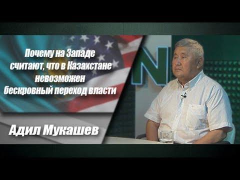 Почему на Западе считают что в Казахстане невозможен бескровный переход власти - DomaVideo.Ru