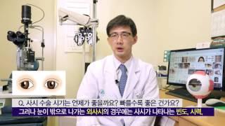 소아 사시 수술의 적절한 시기 미리보기