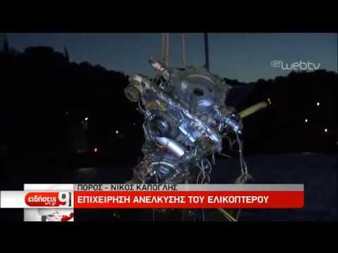 Πτώση ελικοπτέρου: Νεκροί και οι 3 επιβαίνοντες-Προσπάθειες ηλεκτροδότησης Πόρου | 20/08/2019 | ΕΡΤ