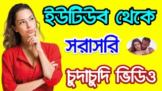 Video How To Search Entertainment YouTube Channel Stylish Queen || Bangladesh Friends Club download in MP3, 3GP, MP4, WEBM, AVI, FLV January 2017