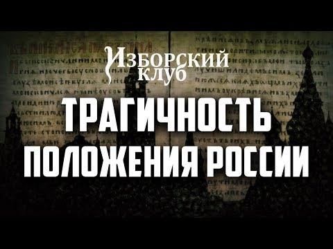 Два фактора, которые определят будущее страны (Л. Ивашов, М. Делягин, В. Овчинский)