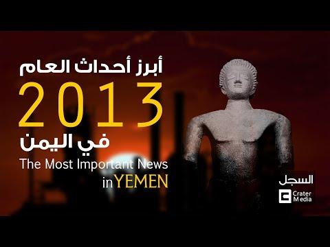 أبرز أحداث العام 2013م في اليمن