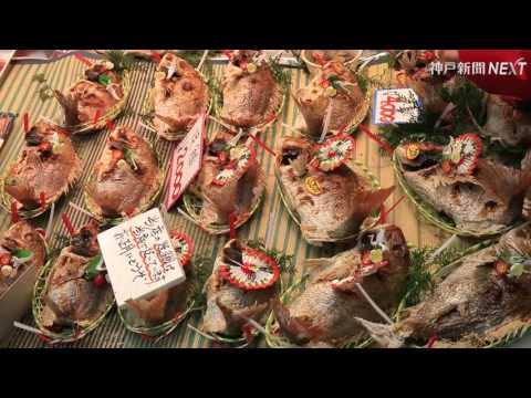 迎春準備で人の波 神戸の台所・東山商店街