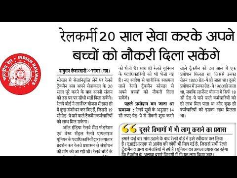 indian railway employees jobs for their children/railway retirement news scheme