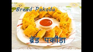Bread Pakoda is an Indian Fried Snack and Its taste is very tasty and YummY.  So Watch it..........and Make Tasty Bread Pakoda.....Don't Forget - LIKE ! SHARE ! SUBSCRIBED ! COMMENT My Channel Link ----------https://www.youtube.com/channel/UCIZ3s4xkIz5BwDb3bsnvzvA