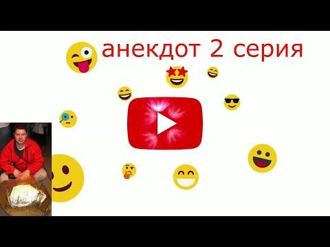 Анекдоты 2 Видео