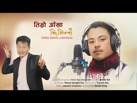(Timro Ankha Jhimmikai New song By Bimal Rai तिम्रो आँखा झिम्मिकई - Duration: 3 minutes, 54 seconds.)