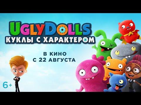 UglyDolls. Куклы с характером - трейлер N3